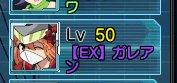 【ロボガ】EX化も完了!!(^_-)-☆