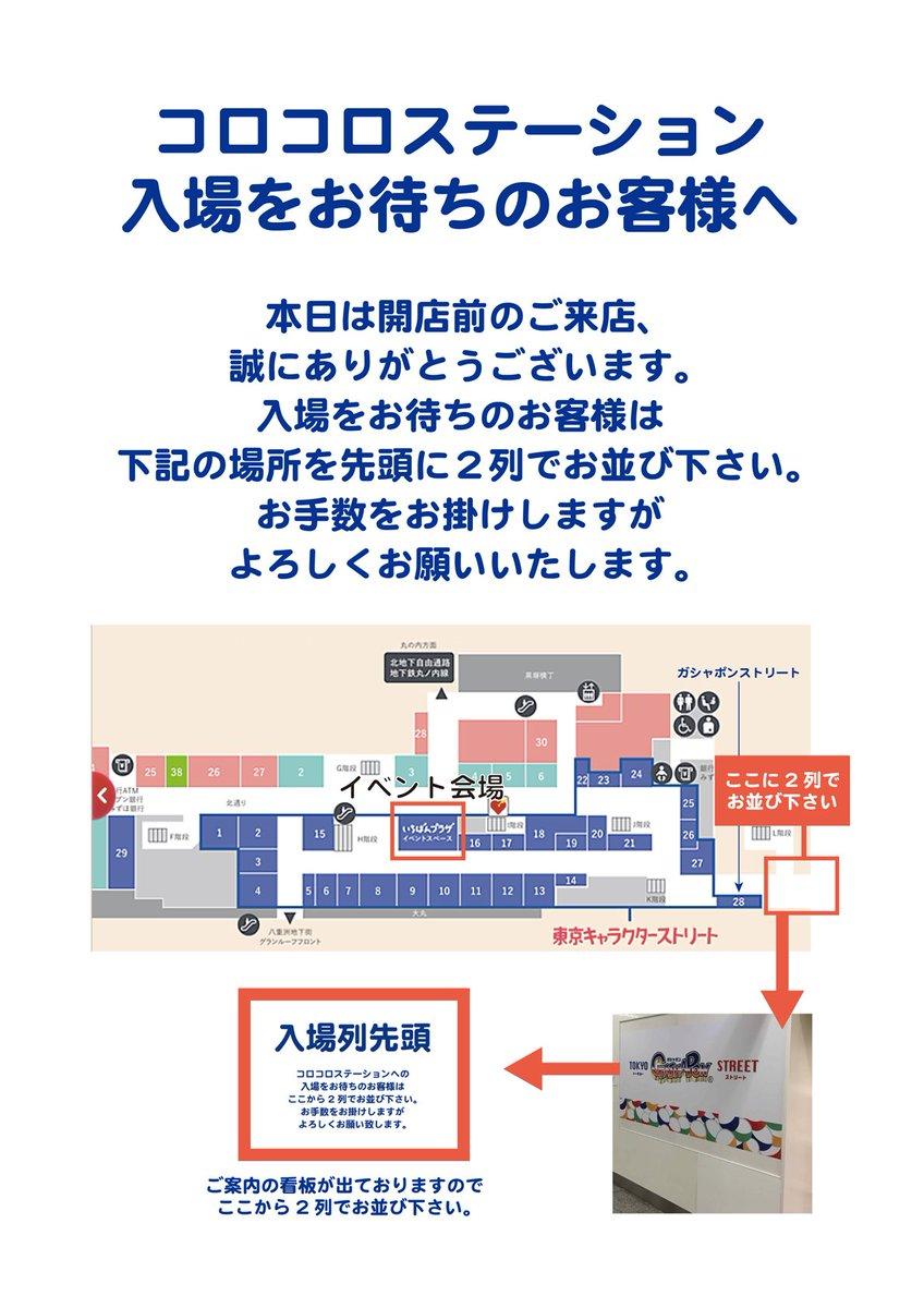 【開店前待機場所】5月23日オープンの「コロコロステーション」に、10時の開店前に入場をお待ちのお客様は、こちらの場所に
