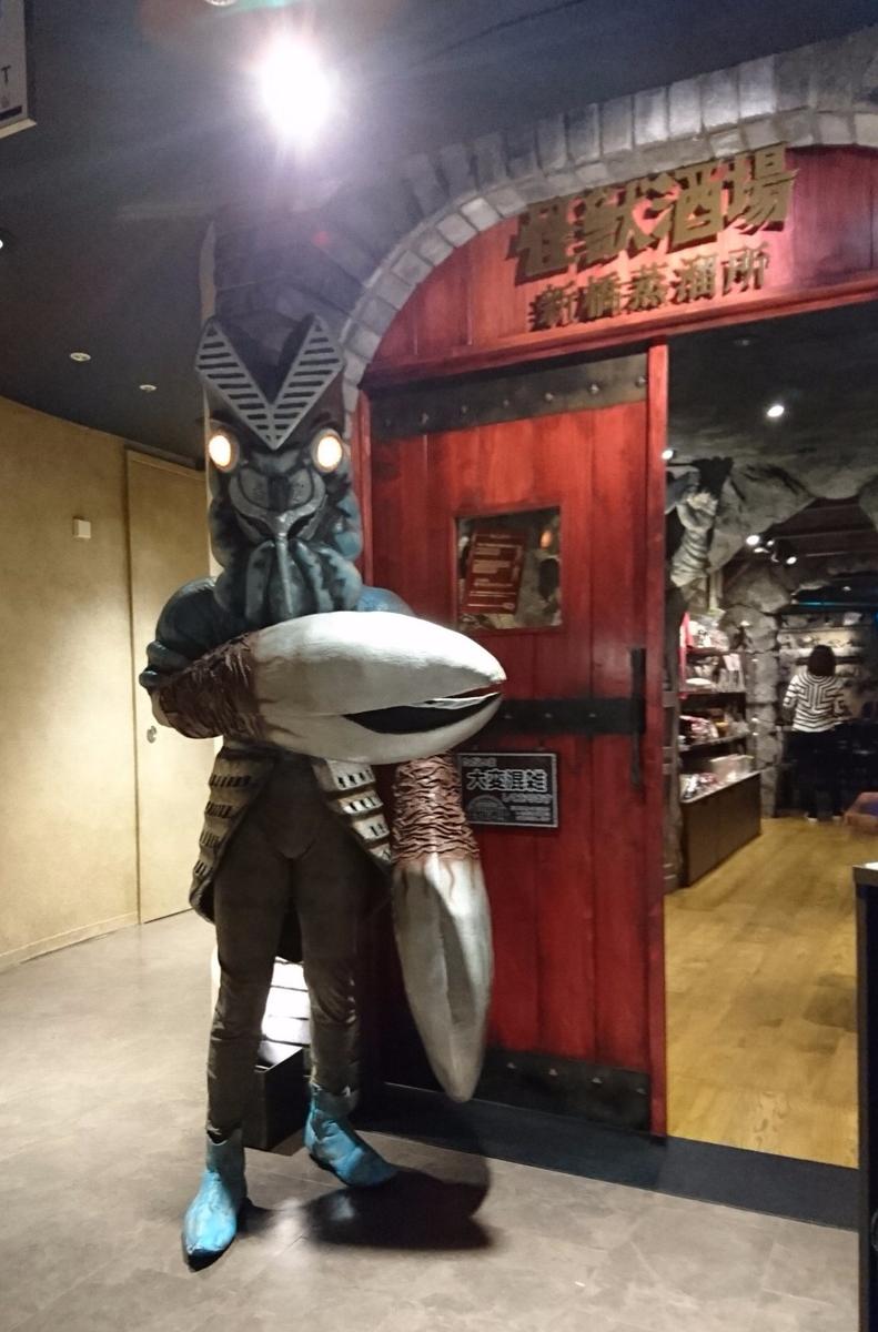 新橋の怪獣酒場 入り口でバルタン支配人がお出迎え&入り口でメフィラス店長がお出迎え嬉しかった!そのあと店内も回っ