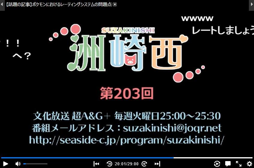 洲崎西203回の「レートしましょう」の話題の時、ニコ動の記事欄に「ポケモンにおけるレーティングシステムの問題点」て見出し