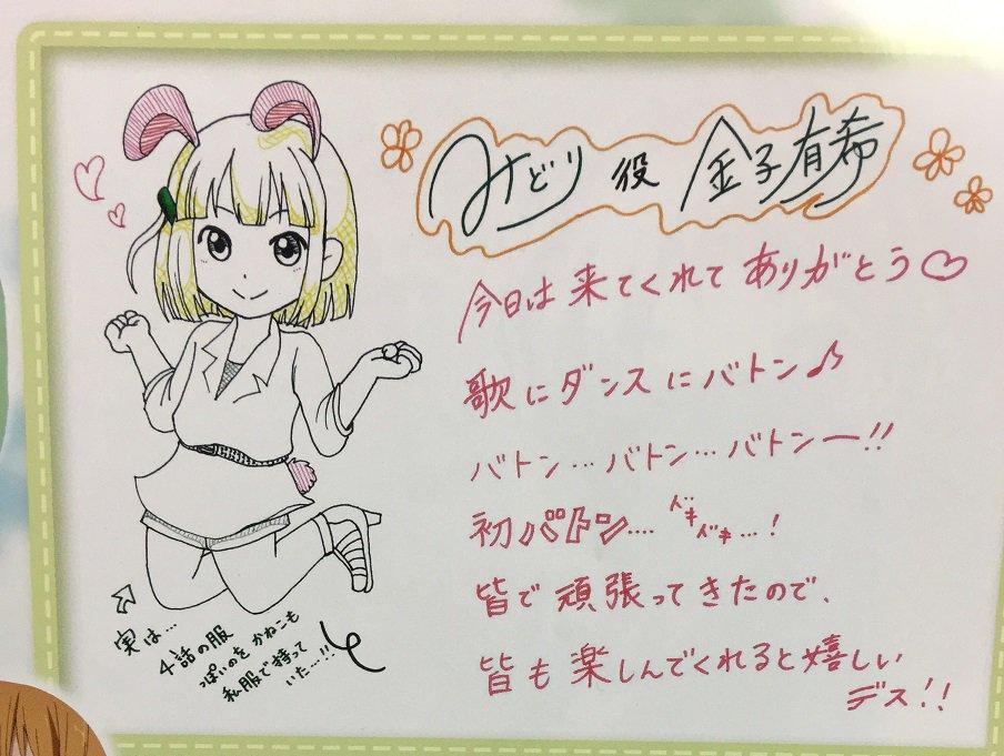 金子有希さん絵上手いな以前たまこまーけっとのみどりちゃんも描いてましたね