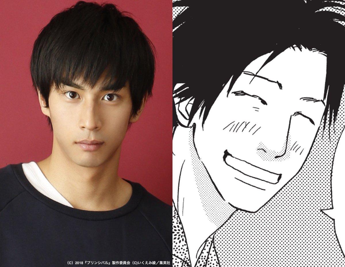 『 #プリンシパル 』キャスト紹介💕:晴歌の中学の同級生・金沢雄大役に『銀の匙 Silver Spoon』に出演し、来年