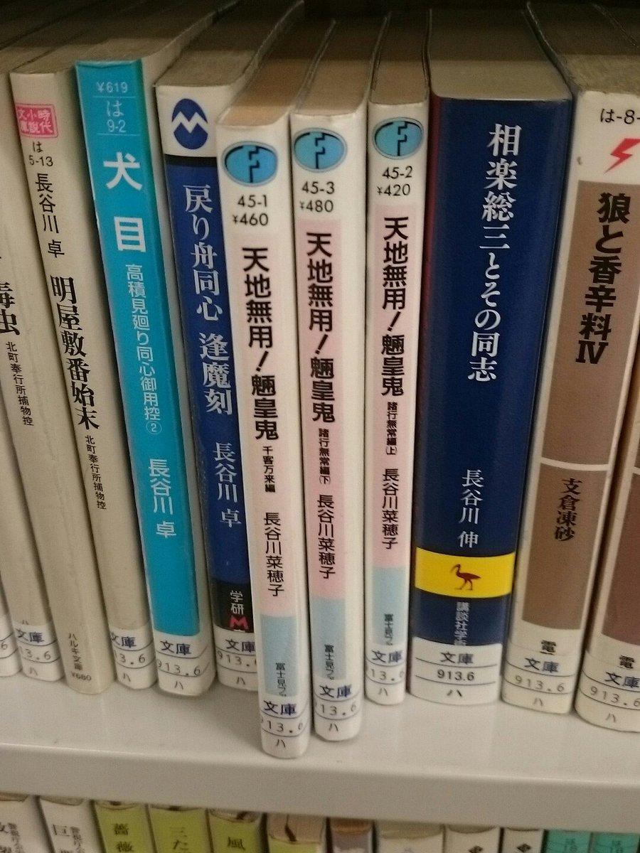 市立図書館で懐かしい天地無用の小説を見つけた