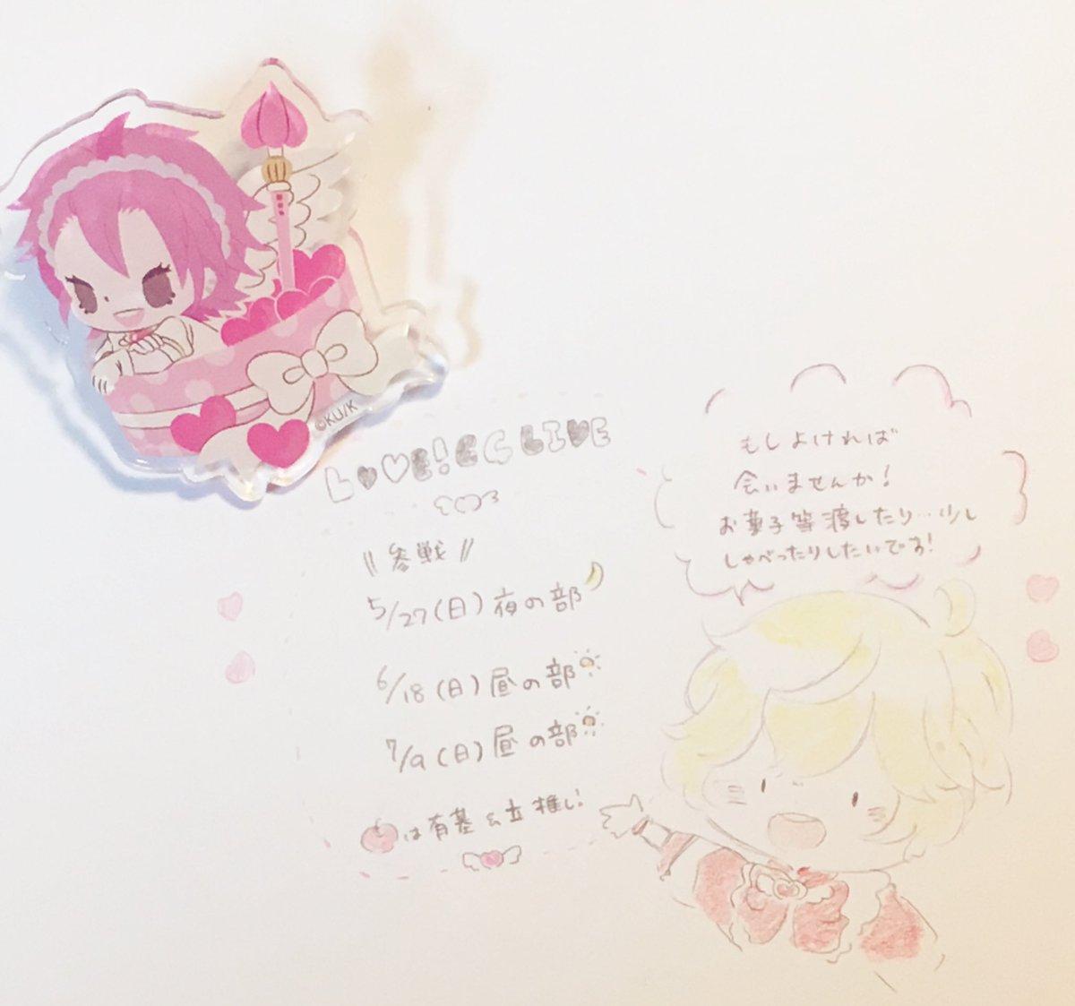 フォロワー様で✨美男高校地球防衛部love!CGlive(東京)行く方いませんか〜|ू・ω・*)防衛部繋がりたいタグに反