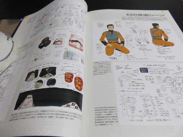 むらかわ先生は「宇宙一正確なアニメでの茶道のシーン」を目指し【方舟】で超詳細な設定を起こされました。しかし、残念ながらそ