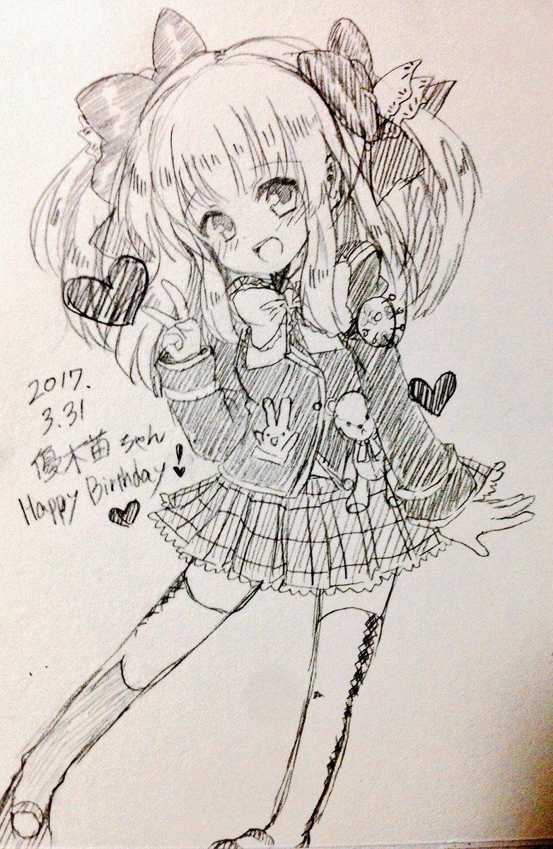 ここ最近一番うまく描けたアナログはこちら。ガールフレンド(仮)の一番押してる高校一年生の女の子です!!!!優木苗ちゃんっ