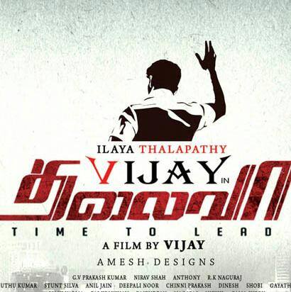 Advance Happy Birthday Thalaivaa...  Endrum Thalapathy kaka....