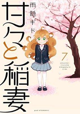 『甘々と稲妻(7) (アフタヌーンコミックス)』(雨隠ギド 著) を読み終えたところです
