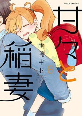 『甘々と稲妻(8) (アフタヌーンコミックス)』(雨隠ギド 著) を読み終えたところです
