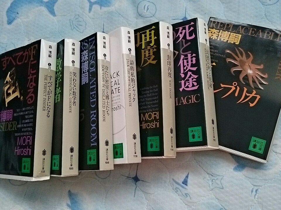 あと3冊でこのシリーズ揃う💕りほから貰った「すべてがFになる」がきっかけでドハマり📚ミステリー大好き😳シリーズ集めたの乙