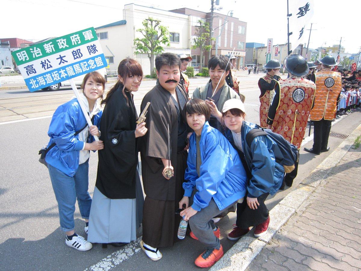 昨日(5月21日)は、「第48回 箱館五稜郭祭・維新行列」 にて「北海道坂本龍馬記念館・高松太郎隊」に熱いご声援をいただ