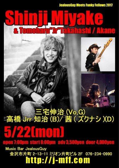 """MOJO WORKING 2017""5/22(月)金沢 Music Bar JealousGuySTART 20:00"