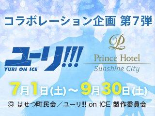 TVアニメ「ユーリ!!! on ICE」 宿泊プランの詳細情報を公開!コンセプトルームやオリジナルグッズ付きのほか、ツイ