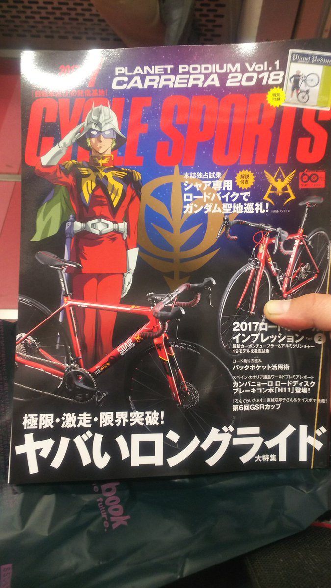 サイクルスポーツさんゲットぱか\(^o^)/ 一緒に走れて楽しかったなぁ(´- `*) #サイクルスポーツ #GSRカッ