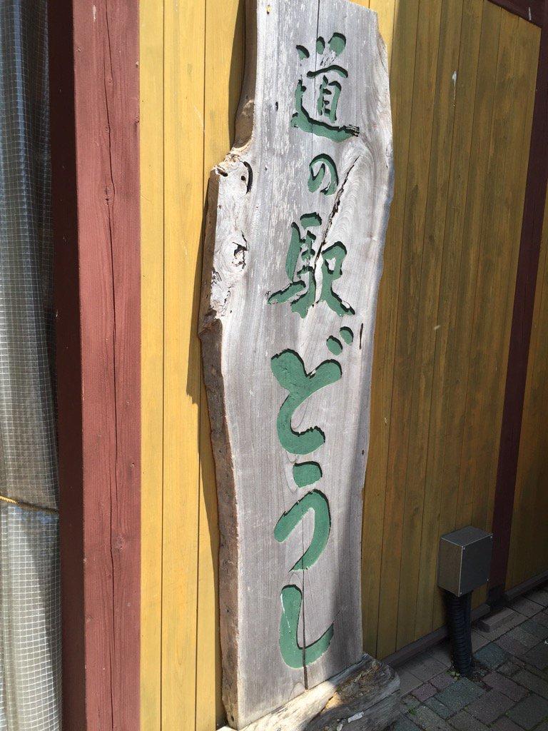 今日のバイク部活動記録#ばくおん!! #迷家