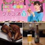 先日、BSジャパン「ワカコ酒 Season3」で、赤坂よ志多オリジナルビールが紹介されました放送後たくさんの方に「出てた
