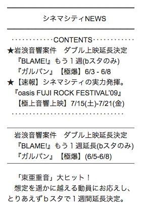 ★岩浪音響案件 ダブル上映延長決定『BLAME!』もう1週(bスタのみ)『ガルパン』【極爆】6/3 - 6/8これは両方