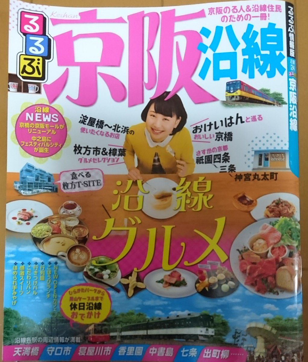 「るるぶ京阪沿線」購入!「響け!ユーフォニアム」の事も書いてあった!#anime_eupho#響けユーフォニアム