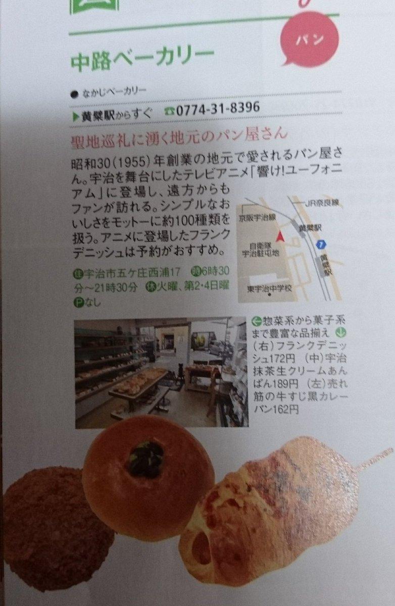 「るるぶ京阪沿線」に中路ベーカリーに「フランクデニッシュ」(秀一パン)予約がおすすめと書いてあったので、6月3日、4日は
