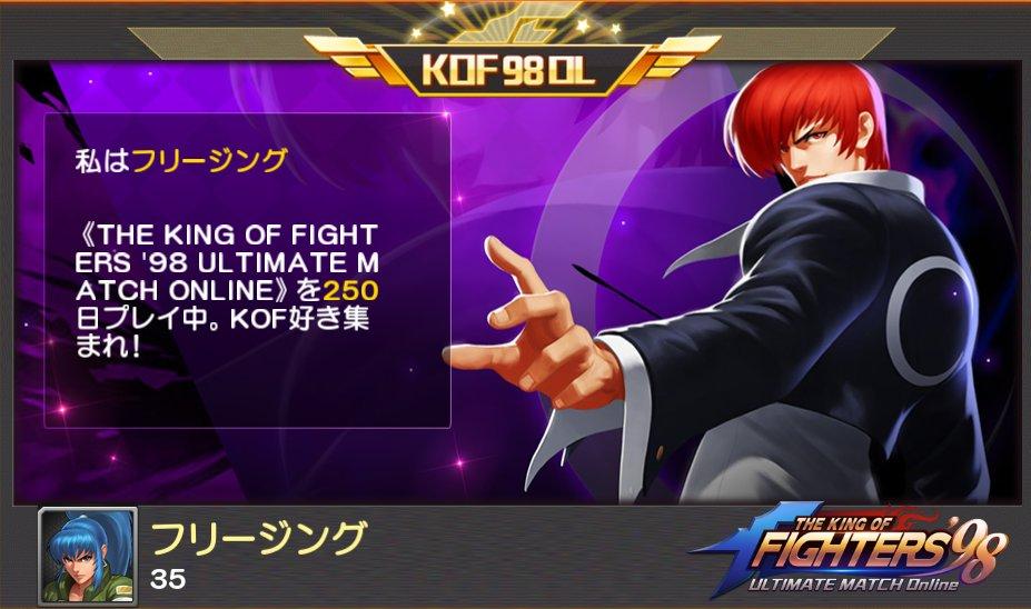 フリージングがTHE KING OF FIGHTERS '98UM OLを250日プレイ中!