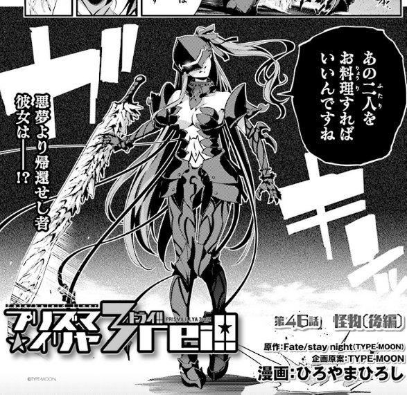 【更新情報】  「Fate/Stay night」から空想具現化したマジカルストーリー!『Fate/kaleid lin
