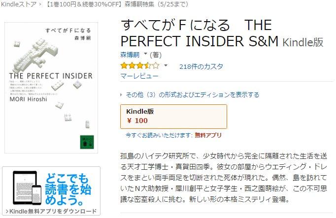 『すべてがFになる』が100円! 森博嗣の小説がKindleストアでセール中 ~講談社の森博嗣作品が、1巻が100円で続