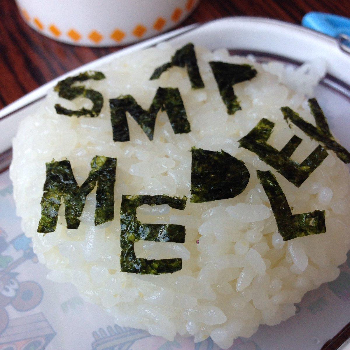 あっついーー#SMAP25YEARS #onigiri