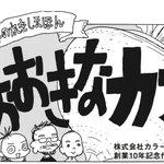 今日5月22日は庵野秀明カントクの誕生日。昨日は鎌倉で、カラー農園のみなさんと一緒にお祝いしました。今年も、美味しくてお