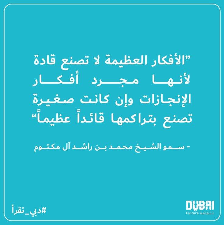 تابعوا حساب #دبي_تقرأ على الانستغرام لمزيد من الإلهام والمحتوى القرائي   https://t.co/DmY0h37I7y https://t.co/ZwiTuMSnba