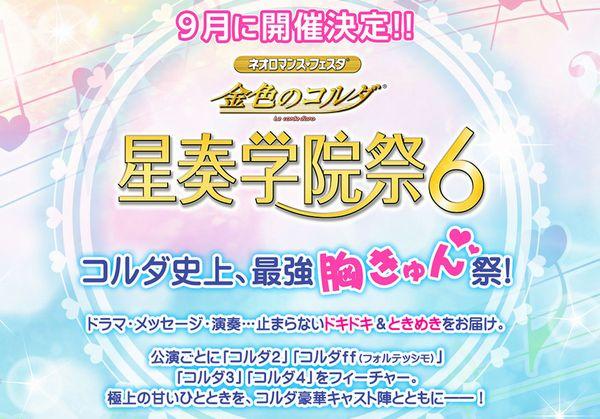 """【PASH!+】『金色のコルダ』のイベント""""星奏学院祭6""""が開催決定『コルダ2』、『コルダff(フォルテッシモ)』、『コ"""