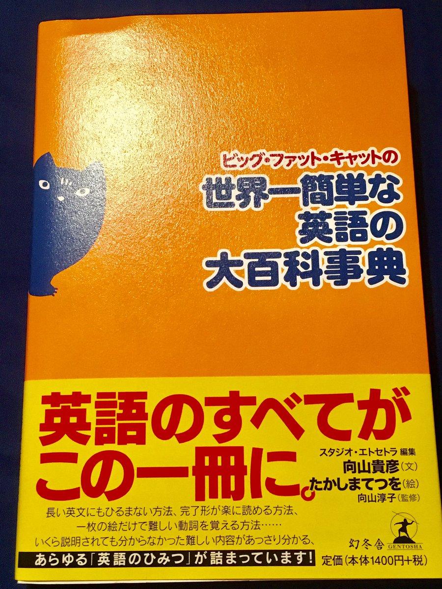 【最近読了】「ビッグ・ファット・キャットの世界一簡単な英語の大百科事典」(向山貴彦、たかしまてつを)。「アルスラーン戦記