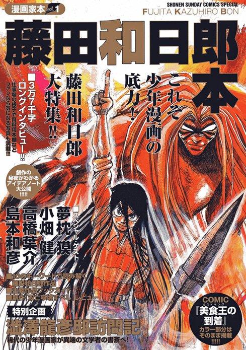 夢枕獏「この続きを読みたい」が掲載された『漫画家本VOL.1 藤田和日郎本』が刊行されました。「うしおととら」「からくり