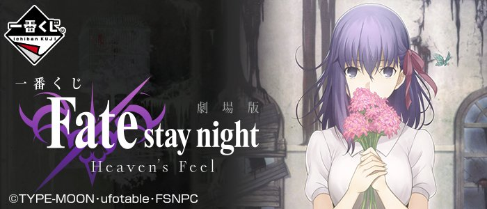 【FGO】『一番くじ 劇場版Fate/stay night[Heaven's Feel]』10月中旬予定!「セイバーオル