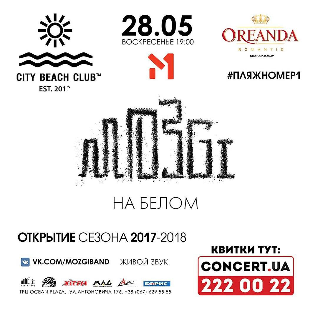 RT @mozgiband: 28 мая 19:00 Старт сезона в City Beach Club. Концерт MOZGI https://t.co/LRu6lTsD4b https://t.co/Coq0P5DxZo