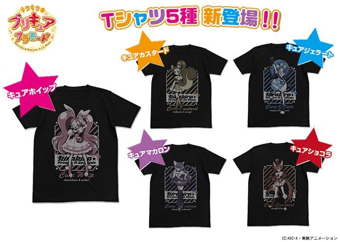 【キラキラ☆プリキュアアラモード】アパレル♪描き下ろしイラストが可愛い「Tシャツ」と「ラージトート」が新登場!各5種類で