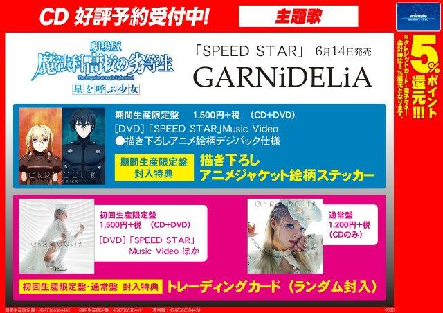 【CD予約情報】『#GARNiDELiA さん/SPEED STAR「劇場版 #魔法科高校の劣等生 星を呼ぶ少女」主題歌