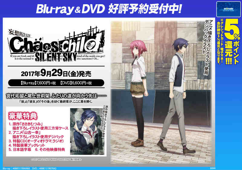 【予約情報!】Blu-ray&DVD「CHAOS;CHILD SILENT SKY」が9月29日発売だおー!好評