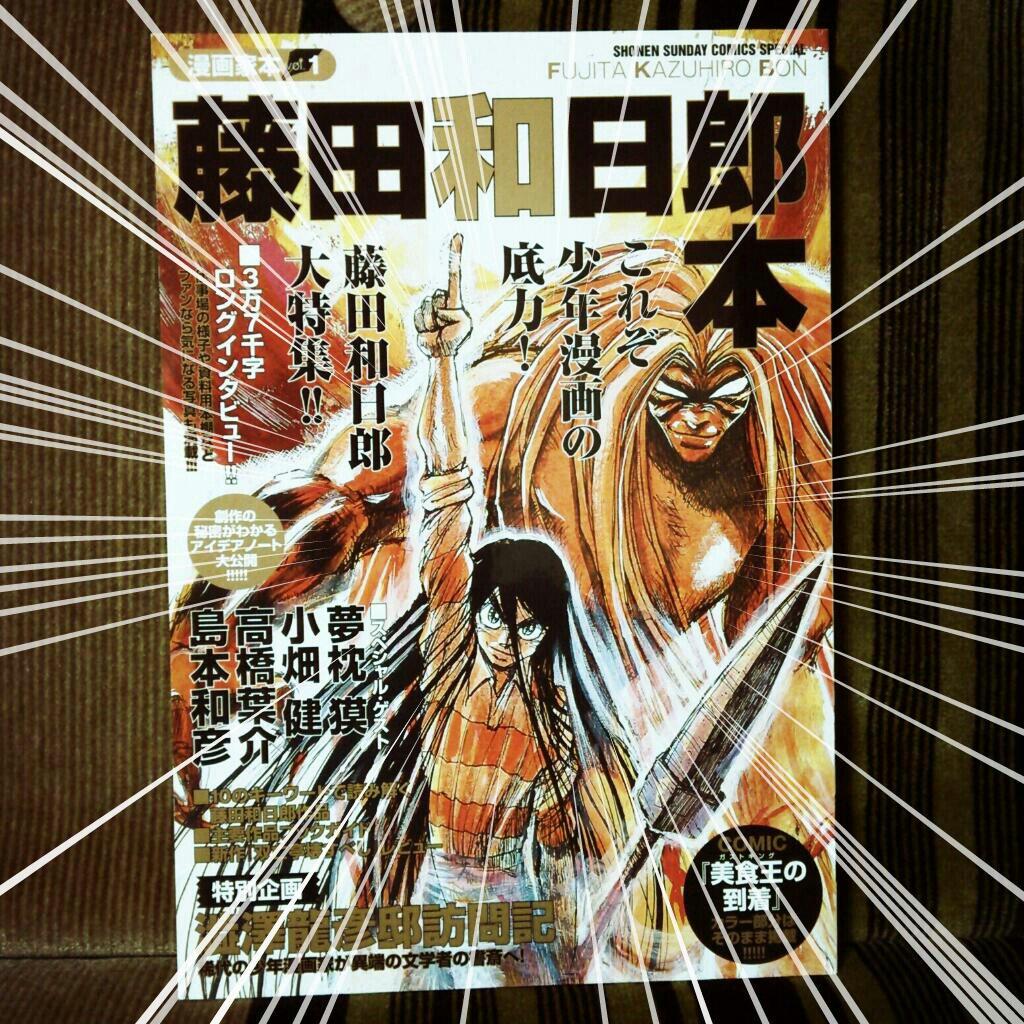『漫画家本vol.1 藤田和日郎本』(小学館)人生において大事なことは大体『うしおととら』から教わった世代としては、買わ