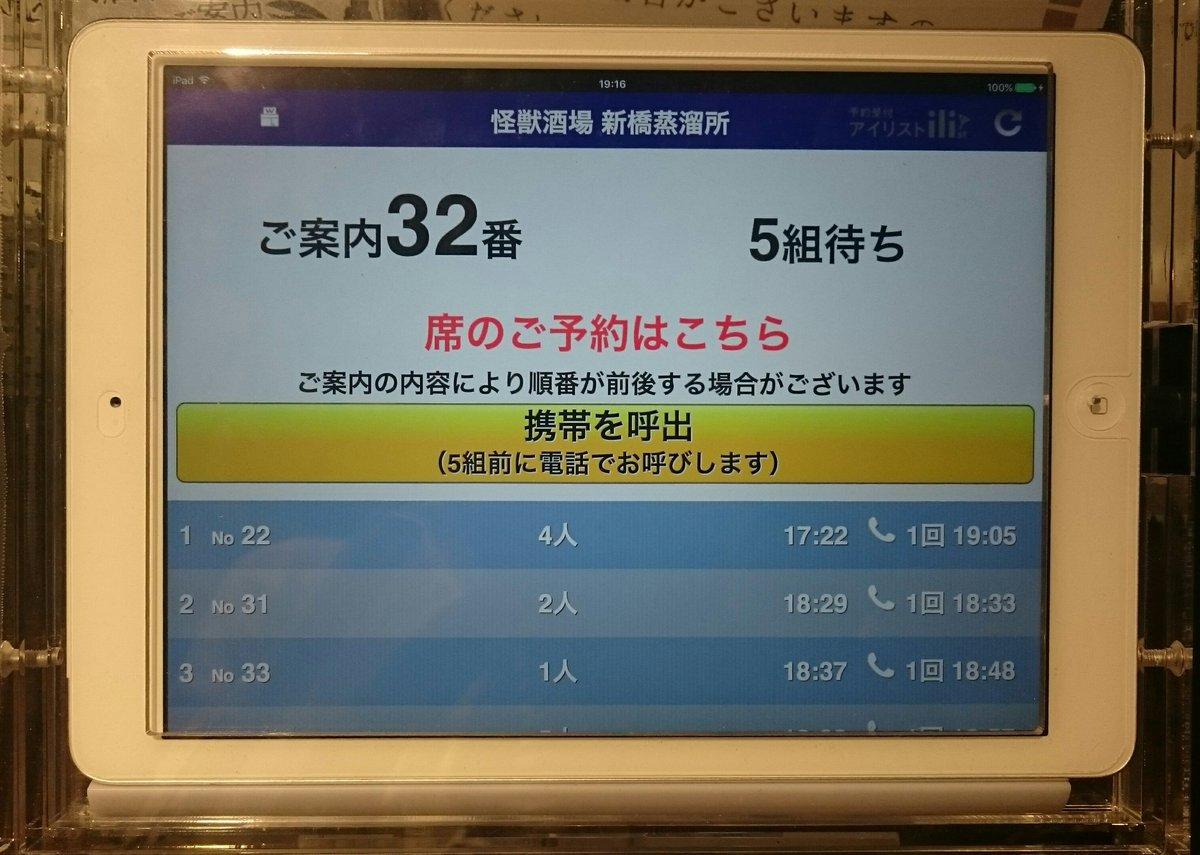 この順番待ちシステムは楽ですね。(川崎に比べて)行列を作るスペースが足りないから整理券システムを導入したのかな~と推測。