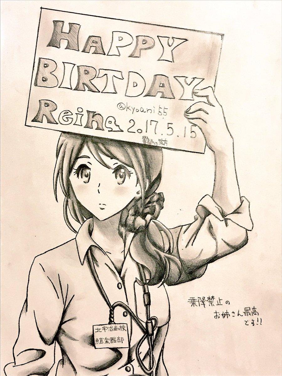 麗奈誕生日おめでとう( ´ ▽ ` )ノ麗奈でなくても麗奈を祝いたい。そんな気持ちで描きました。響け!PJさんよろしくお