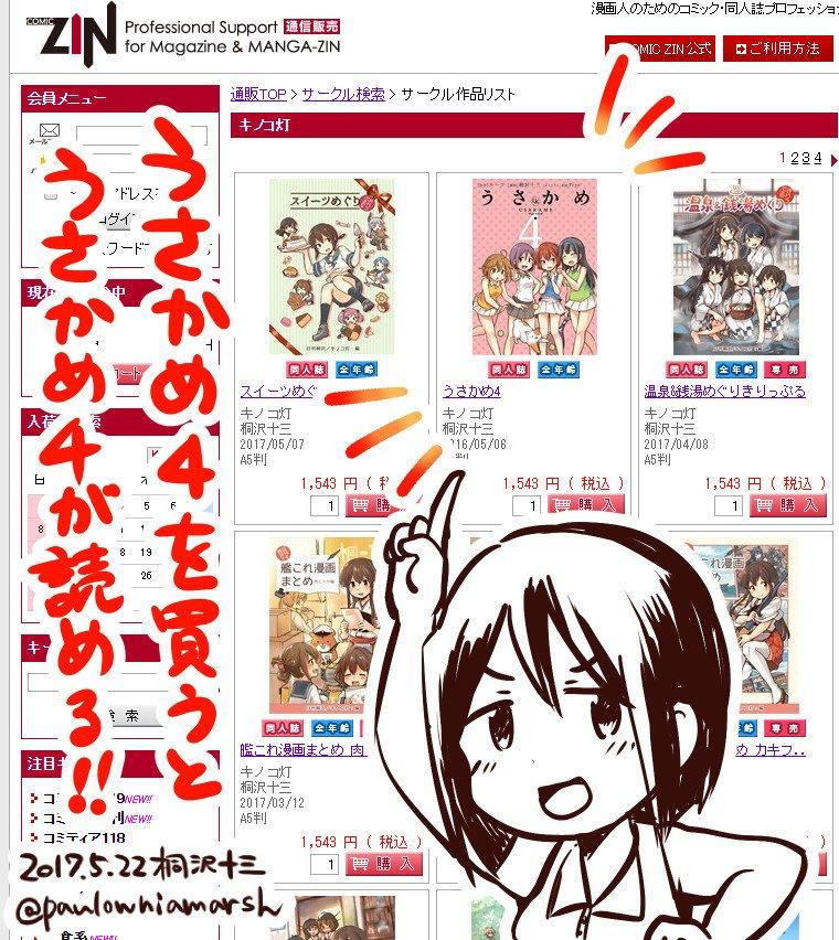 うさかめーー!!∩(^ω^)∩ RT : 完売になっていた「うさかめ4」がコミックZINさんの通信頒布に復活してます。Z