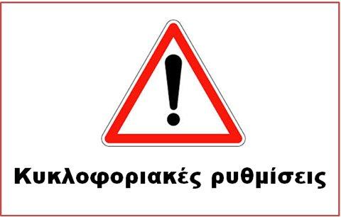 Έργα στην Αθηνών – Θεσσαλονίκης: Πώς θα γίνεται η κίνηση των οχημάτων  ...