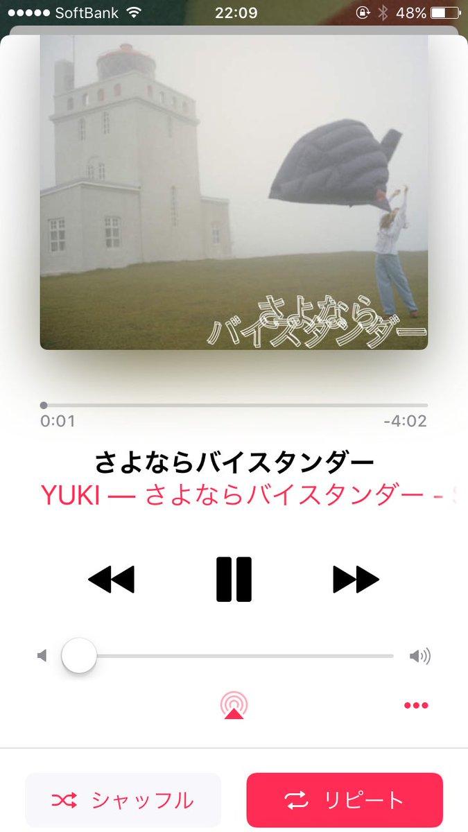 昨日買った音楽たち④#3月のライオン シリーズきっかじゃないよ#YUKI