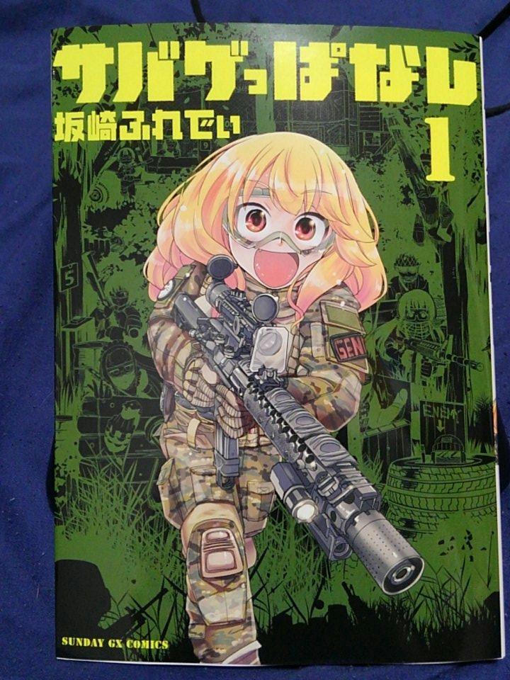 坂崎ふれでぃのエロじゃない漫画初めて見た気がするしさばげぶっ!もこれからコンバットも終わったしC3部は残りの4コマ書籍に