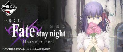 一番くじ 『劇場版Fate/stay night[Heaven's Feel]』の賞品ラインナップ公開。A賞はセイバーオ