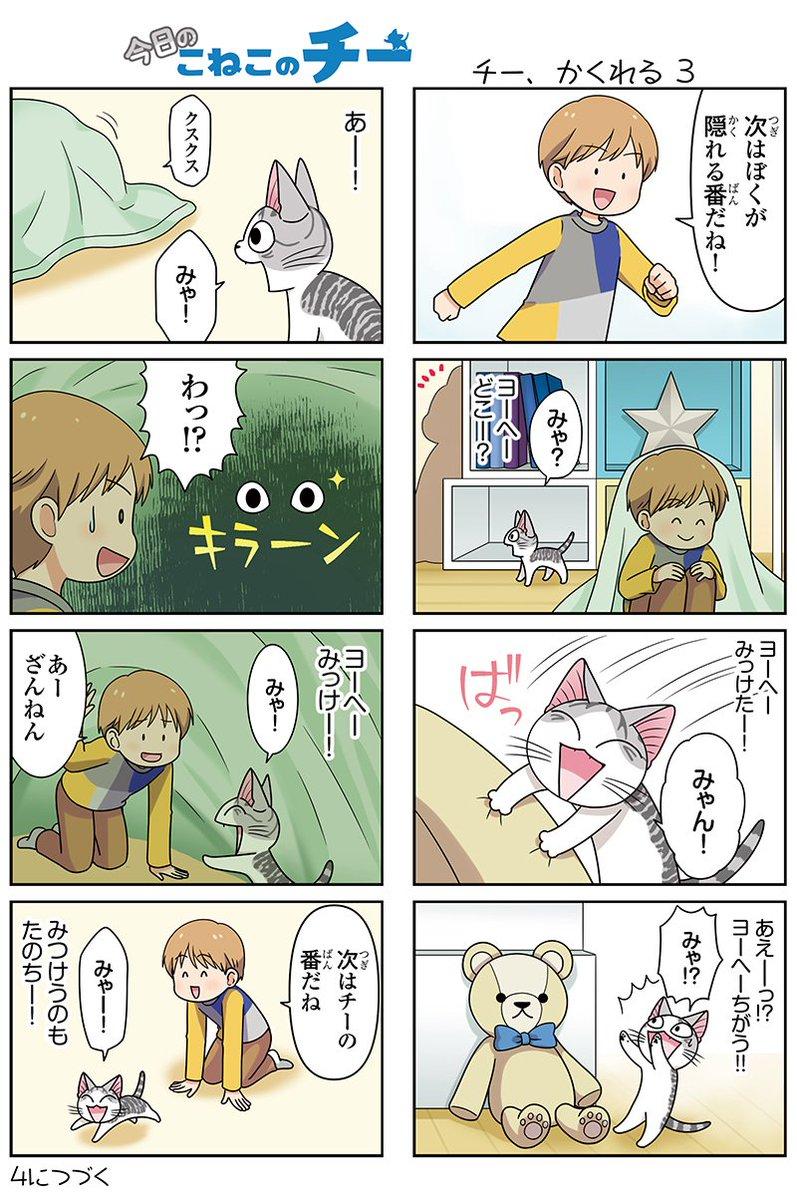 8コママンガ【今日のこねこのチー】チー、かくれる33DCGアニメ『こねこのチー ポンポンらー大冒険』がマンガになった!★
