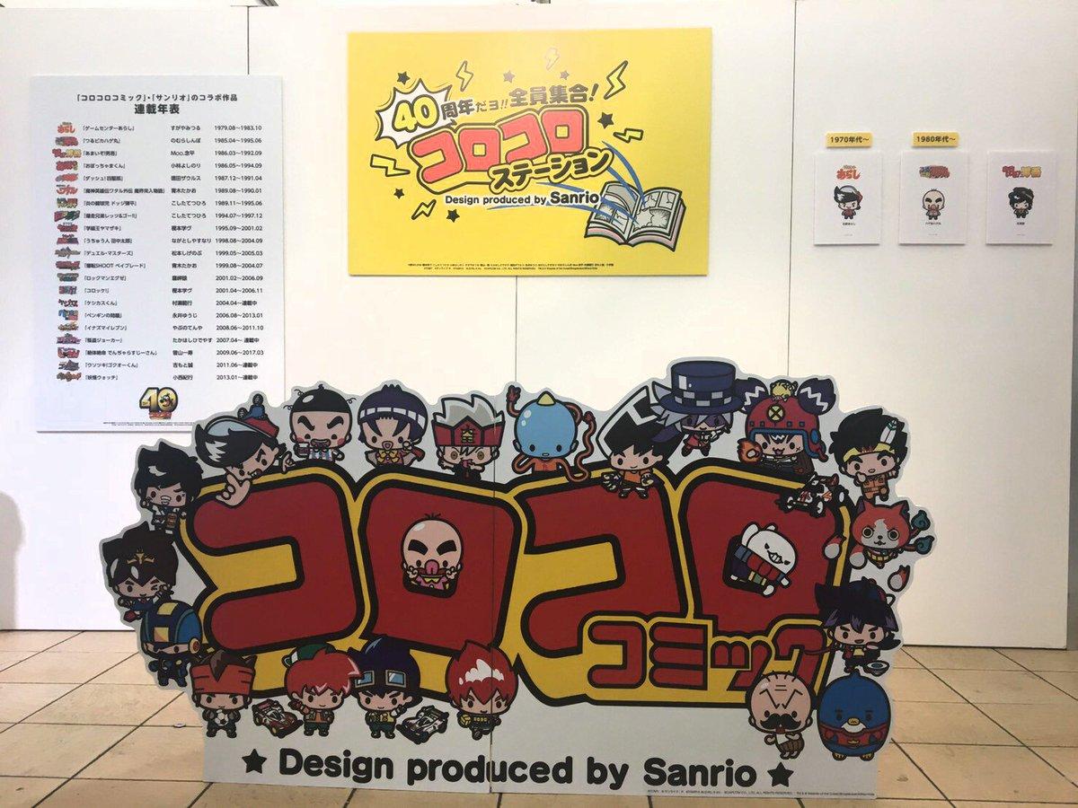 『40周年だよ!!全員集合!コロコロステーションproduced by Sanrio』が本日からスタート!ジョーカーグッ