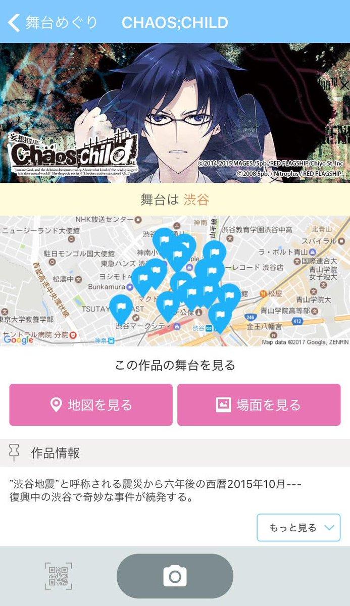 「CHAOS;CHILD ギャラリー展」開催にあわせて、アニメで登場したスポットも追加されました。引き続きチェックインす