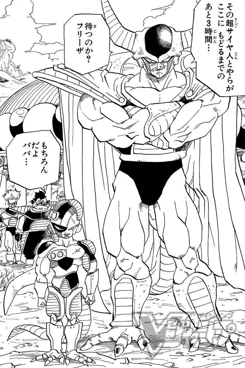 【今日の1コマ!ドラゴンボールキャラクターズ】世界最凶の親バカ(!?)コルド大王!! #DB30th #ドラゴンボール