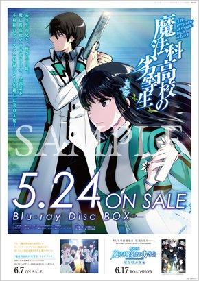 【BOX情報】『魔法科高校の劣等生 Blu-ray Disc Box』はいよいよ明日5月24日(水)発売!店舗共通特典B